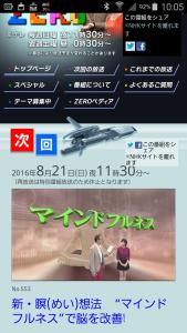 Screenshot_2016-08-20-10-05-13