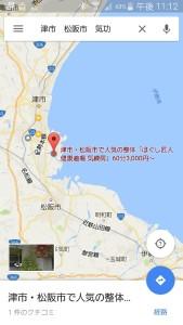津市松阪市で人気の治療院「ほぐし匠人」